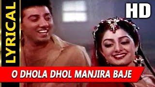 O Dhola Dhol Manjira Baje With Lyrics| Suresh Wadkar, Asha