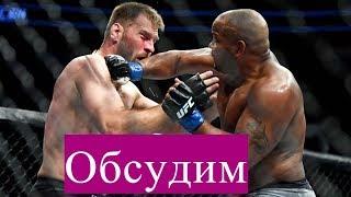 Кормье-Миочич UFC - Выводы из боя