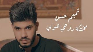 تميم حسن - مختنكة روحي هواي (حصرياً)   2019   tamim hassan - mukhtanka ruwhi hway (Exclusive) تحميل MP3