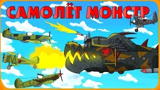Небесный Монстр самолёт - Мультики про танки