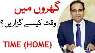 Aajkal Gharon Mein Waqt Kesay Guzarin ? - Qasim Ali Shah
