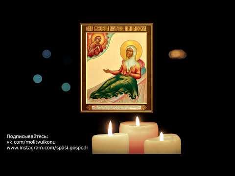Молитва Матроне Анемнясевской