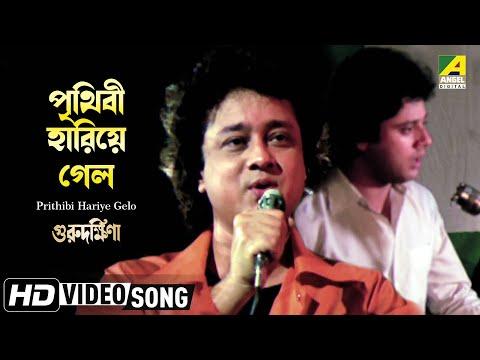 prithibi hariye gelo guru dakshina bengali movie song mohamm