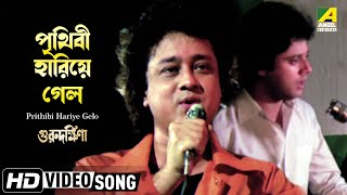 Prithibi Hariye Gelo   Guru Dakshina   Bengali Movie Song   Mohammed Aziz