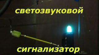 Электронный светозвуковой сигнализатор поклевки ассистент