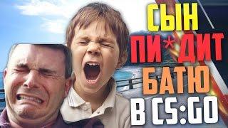 СЫН УНИЖАЕТ ОТЦА В CS:GO (Школьник и батя)