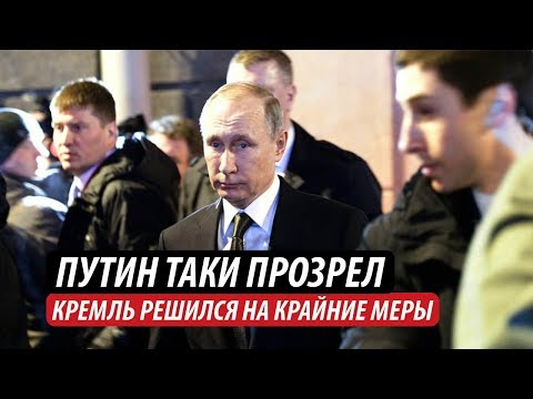 Путин таки прозрел. Кремль решился на крайние меры
