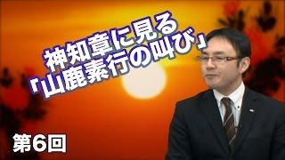第05回 全体を守るということ〜永久不滅の日本の心構え〜