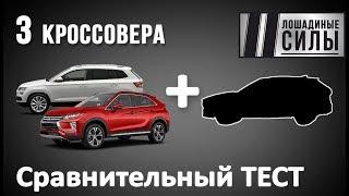 Skoda Karoq VS Mitsubishi Eclipse Cross + Mazda CX-5