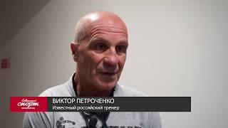 Виктор Петроченко о своих воспитанниках: Власове, Файфере, Пироге, Шахназаряне