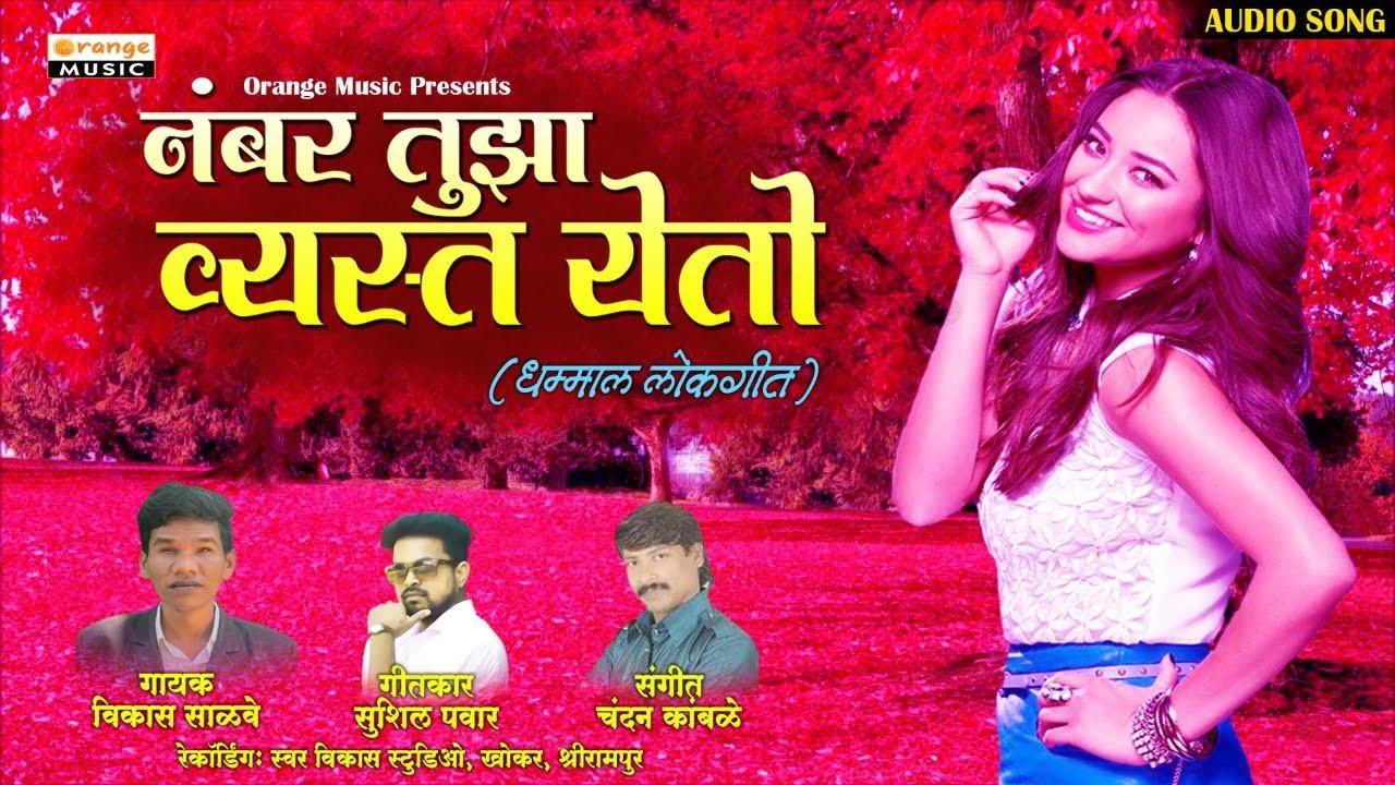 Download New Marathi Song : Number Tuza Vyast Yeto Vikas Salve Lyrics
