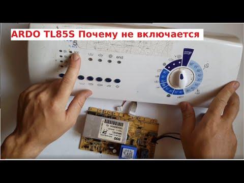 Стиральная машина ARDO TL85S Не включается