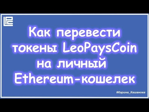 Вывод токенов LPC на личный кошелек