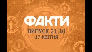 Факты ICTV - Выпуск 21:10 (17.04.2019)
