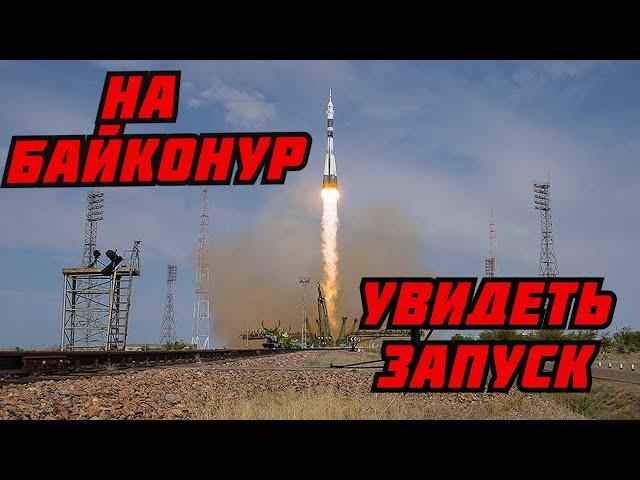 Video Pronunciation of Байконур in Russian