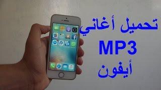 تحميل اغاني MP3 أيفون 2017