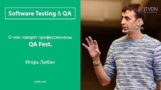 Первый QA специалист в Казани. Интервью с Игорем Любиным