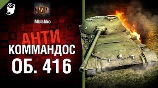 Объект 416 - Антикоммандос №23 - от Mblshko [World of Tanks]