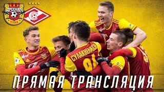 «Арсенал-М» - «Спартак-М».Прямая трансляция