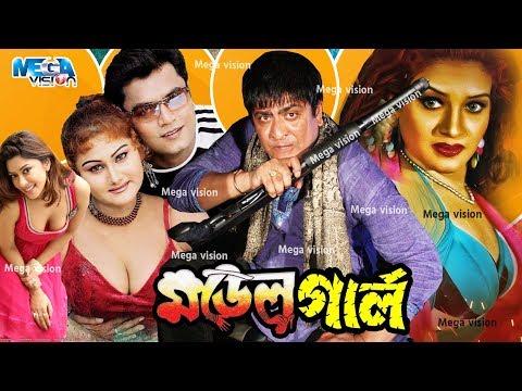 Model Girl মডেল গার্ল I  Bangla Hot Movie I Amit Hasan I Mega I Sanu I I Mega Vision