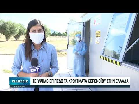 Σε υψηλό επίπεδο τα κρούσματα κορονοϊού στην Ελλάδα   15/10/2020   ΕΡΤ