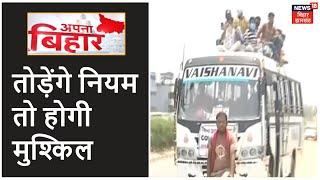 Patna: अनलॉक-1 में गाइडलाइन का हो रहा उल्लंघन, बसों की छतों पर लोग कर रहे यात्रा | Apna Bihar - Download this Video in MP3, M4A, WEBM, MP4, 3GP