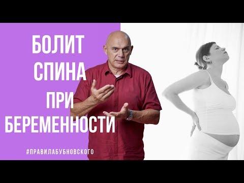 Болит спина при беременности - что делать? Гимнастика для беременных по Бубновскому!