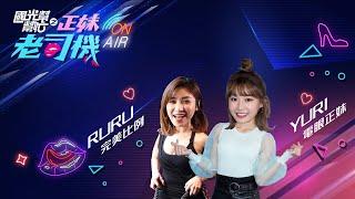 這週送上RURU VS YURI!