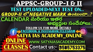 APPSC GROUP-I & II TEST UPLOADED