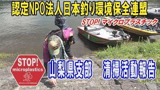 未来へつなぐ水辺環境保全保全プロジェクト 「STOP!マイクロプラスチック山梨県支部 清掃活動報告」 Go!Go!NBC!