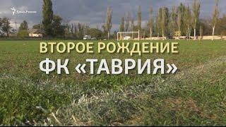 Новая жизнь ФК «Таврия» на украинском материке