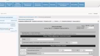 Порядок заполнения и представления расчета стоимости патента