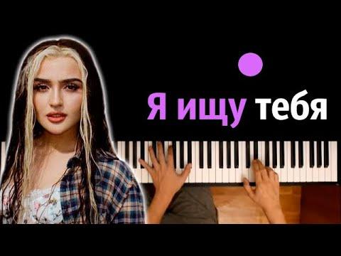 Дина Саева - Я ищу тебя ● караоке | PIANO_KARAOKE ● ᴴᴰ + НОТЫ & MIDI