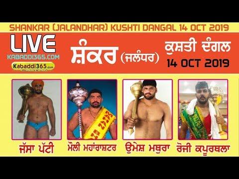 Shankar (Jalandhar) Shinj Mela 14 Oct 2019