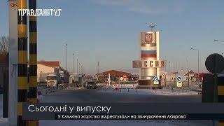 Випуск новин на ПравдаТут за 18.12.18 (20:30)