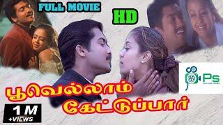 Poovellam Kettuppar || பூவெல்லாம் கேட்டுப்பார் || Surya,Jyothika,Super Hit Tamil H D Full Movie
