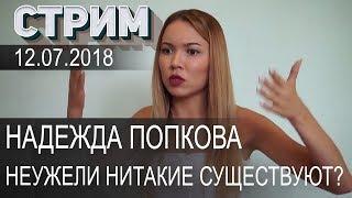 НЕУЖЕЛИ НИТАКИЕ СУЩЕСТВУЮТ ✔ СТРИМ 12.07.2018