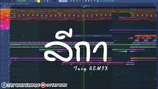ลีกา - Taiy Remix ( Official LYRIC VIDEO )