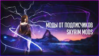 Моды от подписчиков #1 - Skyrim Mods
