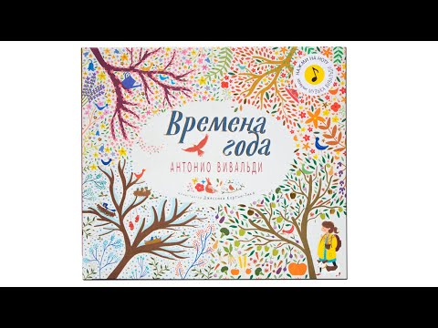 Времена года (Великие композиторы – детям), музыкальная книга