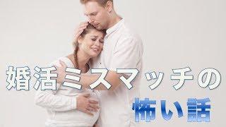 婚活ミスマッチの怖い話【婚活コンシェルジュ 柴谷かをる】 - YouTube