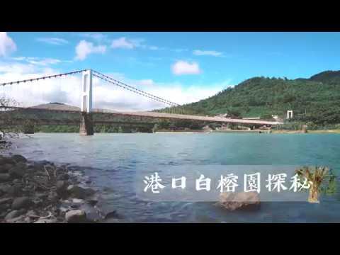 【恆春半島慢慢遊】社區生態旅遊系列#01 | 白榕園探秘