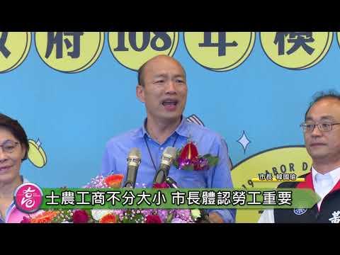 表揚模範勞工 韓國瑜肯定勞工朋友貢獻