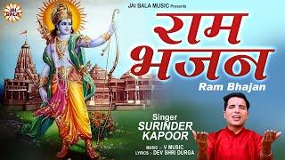 Ram Bhajan (Full Video)    Surinder Kapoor    Jai Bala Music    Latest New Ram Bhajan 2018