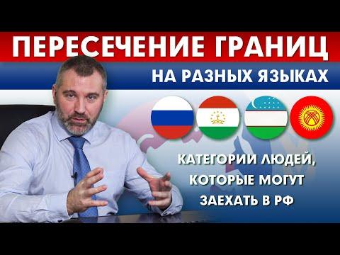 ПЕРЕСЕЧЕНИЕ ГРАНИЦ   Кто может въехать в Россию?
