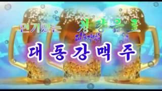 北朝鮮 「人気がある清涼飲料、大同江ビール (인기있는 청량음료 대동강맥주) 朝鮮の今日 2016/08/07 日本語字幕付き
