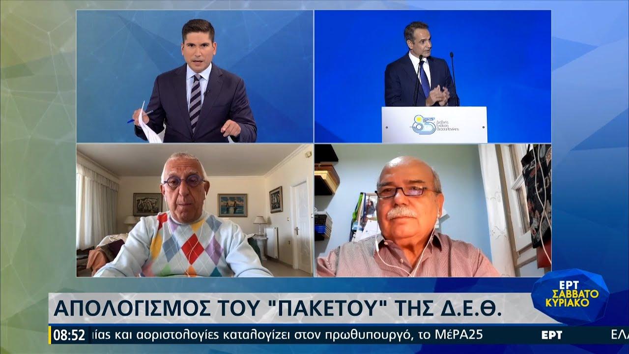 Νικήτας Κακλαμάνης και Νίκος Βούτσης σχολιάζουν τα μέτρα που ανακοίνωσε στη ΔΕΘ ο πρωθυπουργός