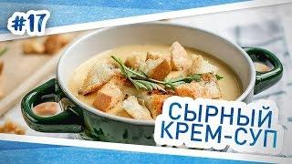 Рецепт сырного крем-супа. Очень вкусный сырный суп с курицей