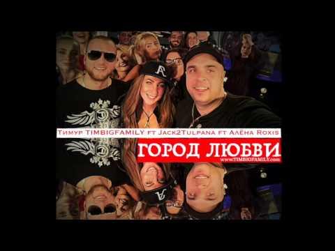 Тимур TIMBIGFAMILY ft Jack2Tulpana ft Алена Roxis   Город любви видеофото