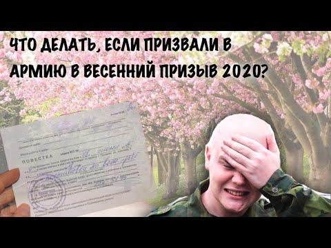 Призвали в армию в весенний призыв 2020.  Что делать?